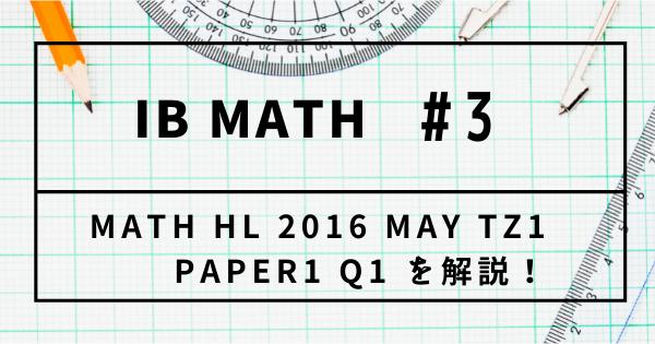 【IB DP】Past Paper Math HL 2016 MAY TZ1 Paper1 Q1 を解説!