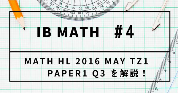 【IB DP】Past Paper Math HL 2016 MAY TZ1 Paper1 Q3 を解説!