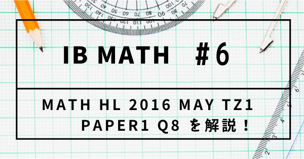 【IB DP】Past Paper Math HL 2016 MAY TZ1 Paper1 Q8 を解説!