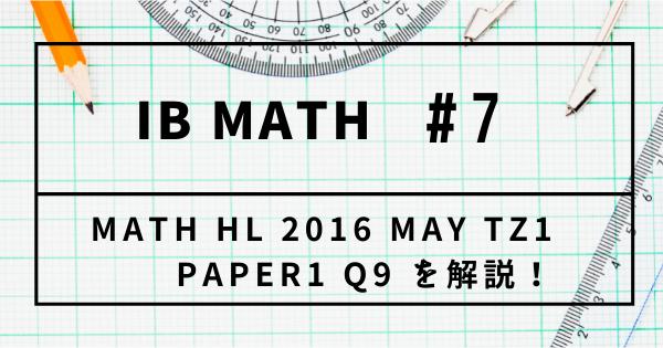 【IB DP】Past Paper Math HL 2016 MAY TZ1 Paper1 Q9 を解説!