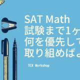 【SAT Math】試験まで1ヶ月!何を優先して取り組めばよい?
