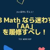【IB】IB Math なら迷わず「AA」を履修すべし!