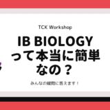 【IB Science】Biologyって本当に簡単なの?