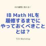 IB Math HLを履修するまでにやっておくべきこととは?