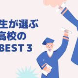 卒業生が選ぶ「ICU高校の魅力BEST3」