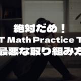 絶対だめ!SAT Math Practice Testの最悪な取り組み方