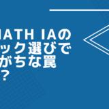 IB Math IAのトピック選びで陥りがちな罠とは?