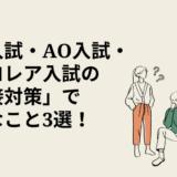 【大学受験】帰国入試・AO入試・バカロレア入試の「面接対策」で大切なこと3選!