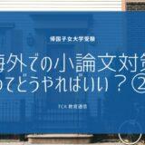 【帰国子女大学受験】「海外での小論文対策ってどうすればいいの?」Part2 東大合格者が教えます!