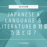【IB DP】Japanese A Language and Literatureでフルスコアを取るには?