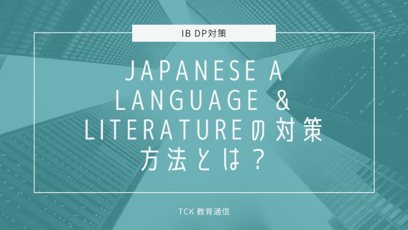 【IB DP】Japanese A Language and Literatureでフルスコアを取るには?