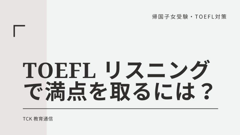 TOEFL iBT リスニングで満点を取った現役京大合格者の勉強法とは?