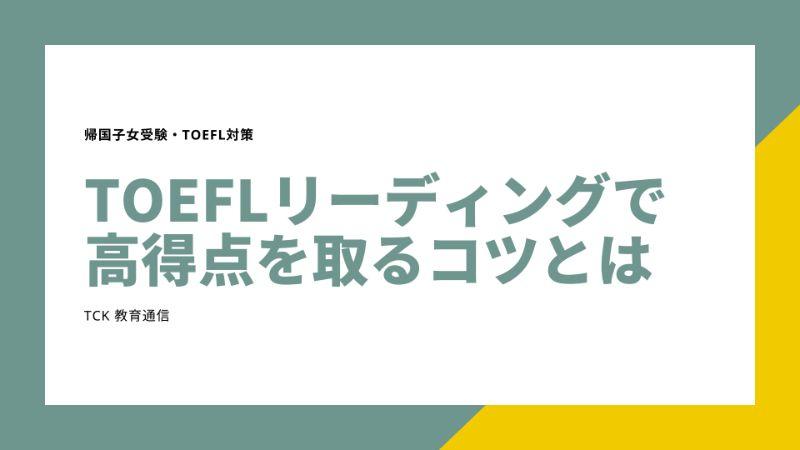 TOEFL iBT リーディングで高得点を取るには?現役京大合格者が3つのコツを教えます!