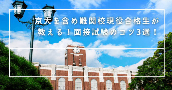 【帰国大学受験】京大を含め難関校現役合格生が教える!面接試験のコツ3選!