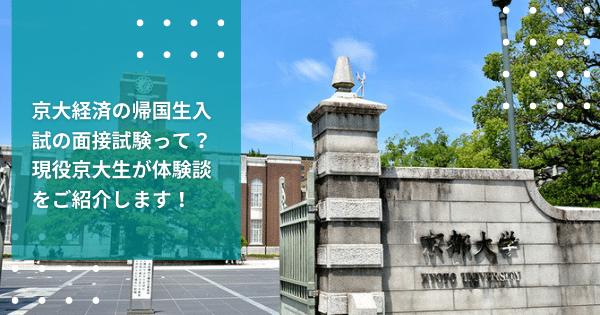 【帰国大学受験】京大経済の帰国生入試の面接試験って?現役京大生が体験談をご紹介します!