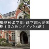 【帰国大学受験】慶應経済学部・商学部の帰国生入試に合格するためのポイント3選!
