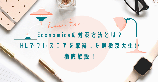 【IB DP】Economicsの対策方法とは?HLでフルスコアを取得した現役京大生が徹底解説!