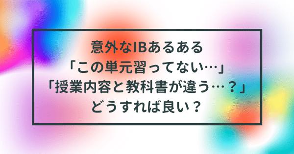 【IB DP】意外なIBあるある「この単元習ってない…」「授業内容と教科書が違う…?」どうすれば良い?