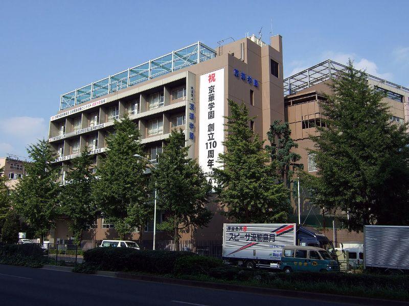 【帰国子女受験】様々なランキングで1位の京華中学ってどんな学校?