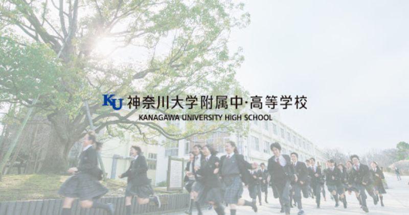 【帰国子女受験】国立大合格者が多い神奈川大学附属中学ってどんな学校?