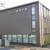 【帰国子女受験】海外研修が豊富な聖徳学園高校ってどんな学校?