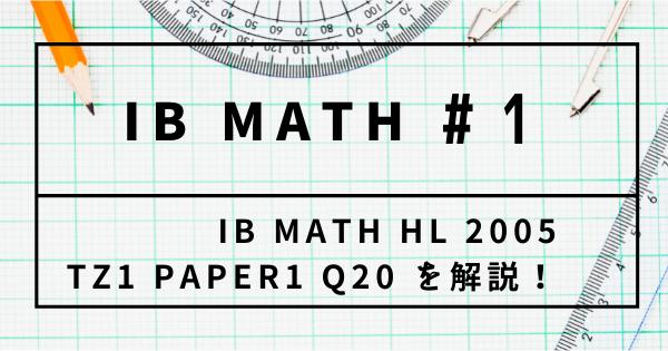 【IB DP】Past Paper Math HL 2005 TZ1 Paper1 Q20 を解説!