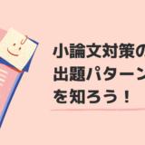 【帰国子女入試】小論文対策の出題パターンを知ろう!