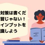 【帰国子女入試】小論文対策は書く練習だけじゃない!知識のインプットを意識しよう