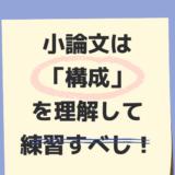 【帰国子女入試】小論文は「構成」を理解して練習すべし!