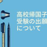 【帰国子女受験】高校帰国子女枠受験の出願資格について、まとめてみました!