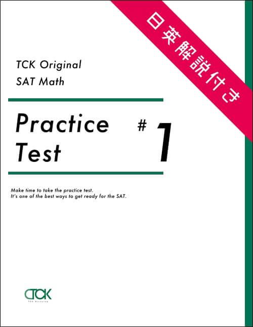 日英完全解説付き 《Vol.1:Math》