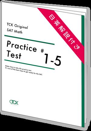 SAT Math 模擬試験問題