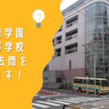 【帰国子女受験】渋谷教育学園幕張高等学校 2016年 英語 過去問 帰国生の苦手な英文法問題を解説します!①